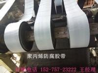 新疆1.4mm厚聚丙烯防腐膠帶