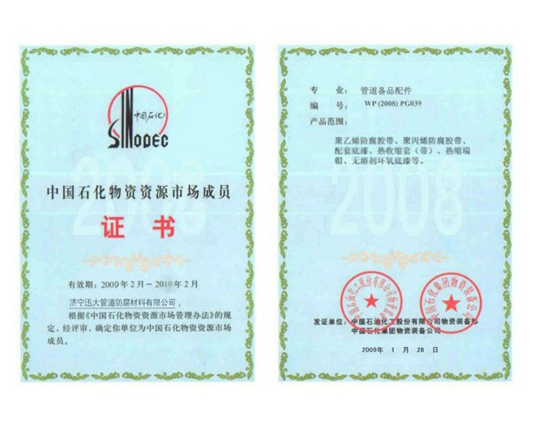 中国石化物资资源市场成员