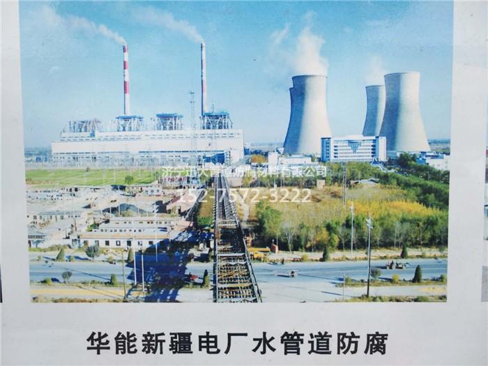 华能新疆电厂水管道防腐