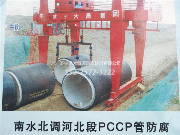 南水北调河北段pccp管防腐