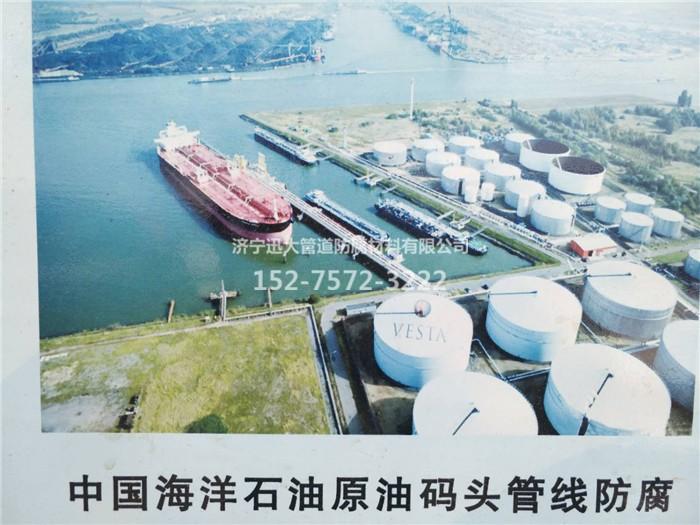 中国海洋石油原油码头管线防腐