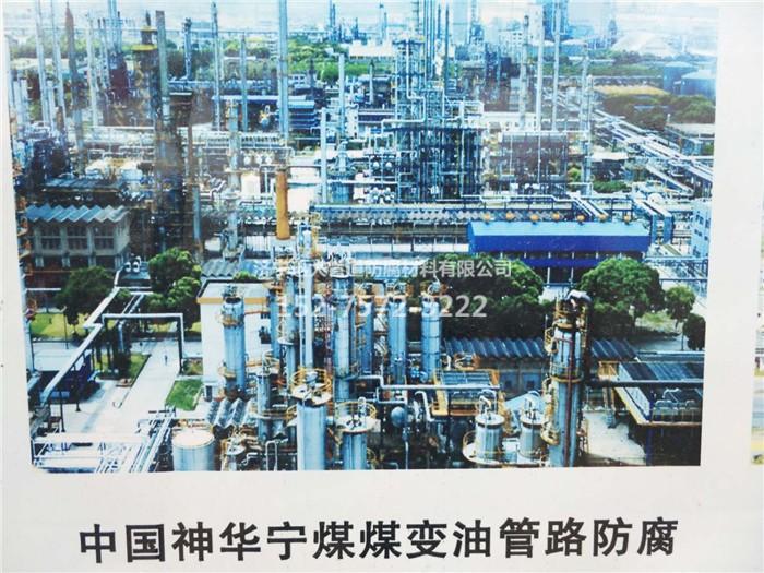 中国神华宁煤煤变油管路防腐