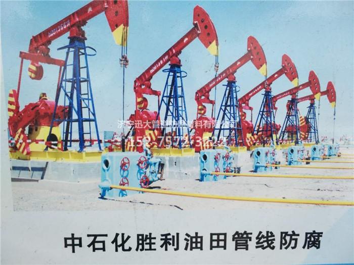 中石化胜利油田管线防腐