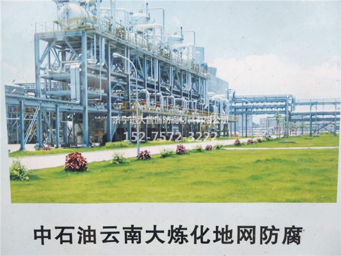 中石油云南大炼化地网防腐